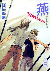 燕-SWALLOW- 硝子の街にて(7)