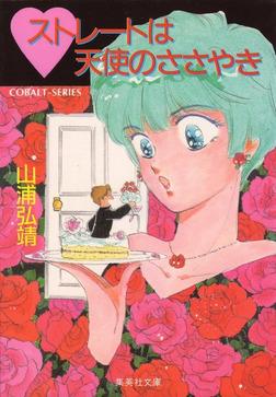 【シリーズ】ハートストレートは天使のささやき-電子書籍