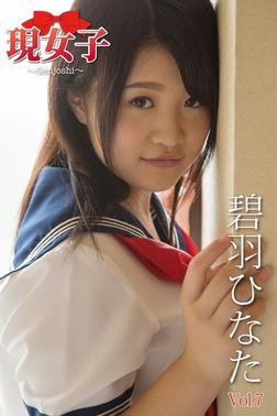碧羽ひなた 現女子 Vol.7-電子書籍