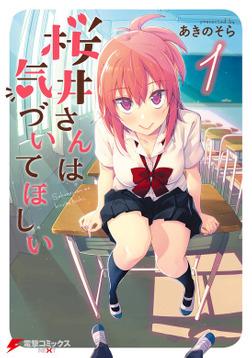 桜井さんは気づいてほしい(1)-電子書籍