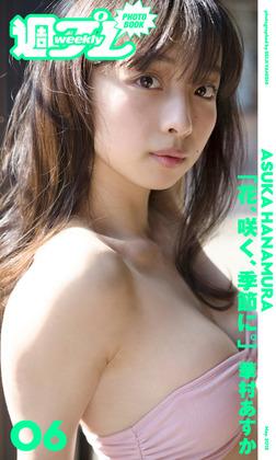 <週プレ PHOTO BOOK> 華村あすか「花、咲く、季節に。」-電子書籍