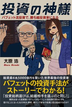 投資の神様 バフェット流投資で、勝ち組投資家になる-電子書籍