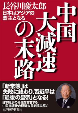 中国大減速の末路―日本はアジアの盟主となる-電子書籍
