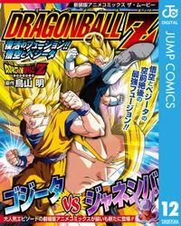 ドラゴンボールZ アニメコミックス 12 復活のフュージョン!! 悟空とベジータ
