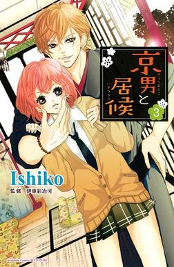 京男と居候 分冊版(3)-電子書籍
