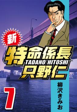 新・特命係長只野仁 7-電子書籍