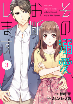 comic Berry'sその溺愛、お断りします3巻-電子書籍