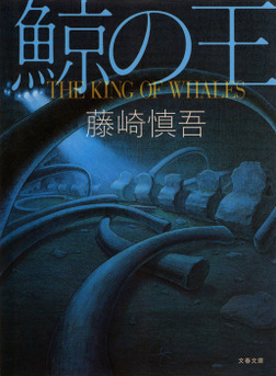 鯨の王-電子書籍