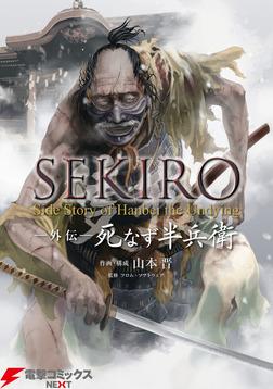 SEKIRO 外伝 死なず半兵衛-電子書籍