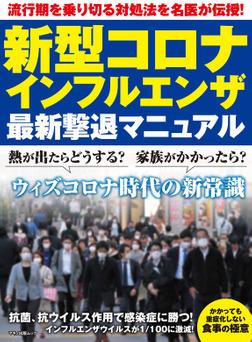 新型コロナ・インフルエンザ最新撃退マニュアル-電子書籍