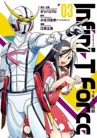 Infini-T Force(3)