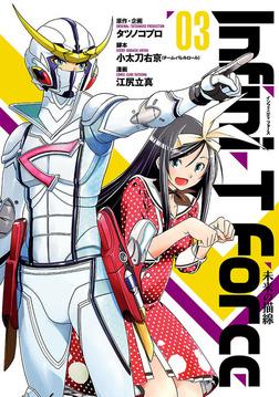 Infini-T Force(3)-電子書籍