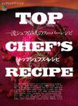 TOP CHEF'S RECIPE トップシェフズ・レシピ