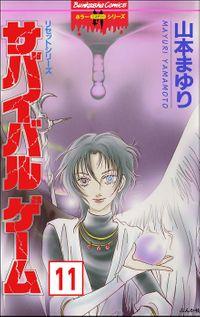 リセットシリーズ(分冊版) 【第11話】