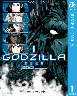 GODZILLA 怪獣惑星 1-電子書籍