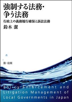 強制する法務・争う法務 行政上の義務履行確保と訴訟法務-電子書籍