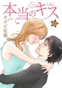 本当のキス 13巻