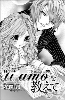 """""""ti amo""""を教えて(単話版)-電子書籍"""