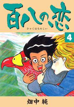 百八の恋 4-電子書籍