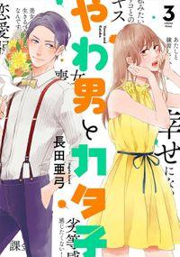 やわ男とカタ子 分冊版(13)
