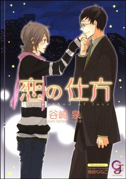 恋の仕方-電子書籍
