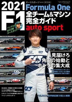 AUTOSPORT特別編集 2021 F1全チーム&マシン完全ガイド-電子書籍