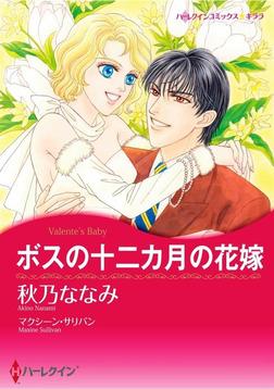 ボスの十二カ月の花嫁-電子書籍