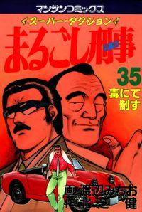 まるごし刑事35