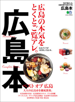 広島本-電子書籍