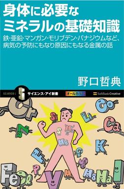 身体に必要なミネラルの基礎知識-電子書籍
