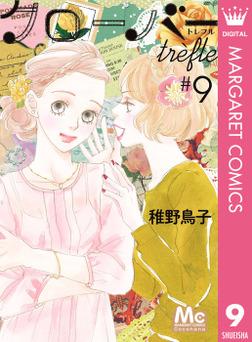 クローバー trefle 9-電子書籍