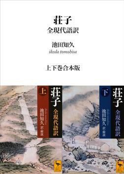 荘子 全現代語訳 上下巻合本版-電子書籍