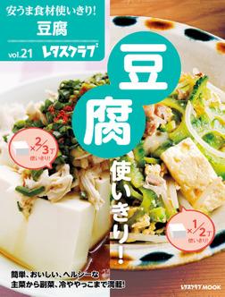 安うま食材使いきり!vol.21 豆腐使いきり!-電子書籍