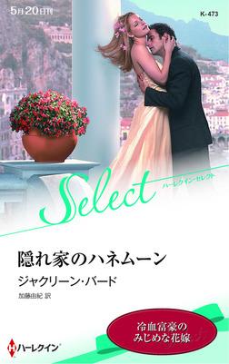 隠れ家のハネムーン【ハーレクイン・セレクト版】-電子書籍