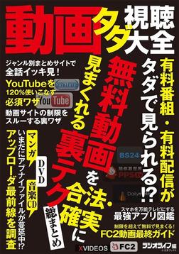 動画タダ視聴大全-電子書籍