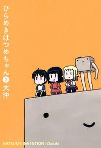 ひらめきはつめちゃん(2)