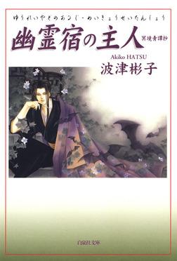 幽霊宿の主人 冥境青譚抄-電子書籍