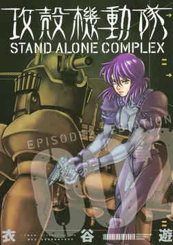 攻殻機動隊 STAND ALONE COMPLEX(2)-電子書籍