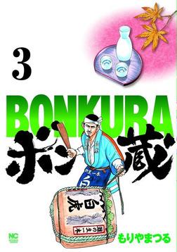 ボン蔵 3-電子書籍