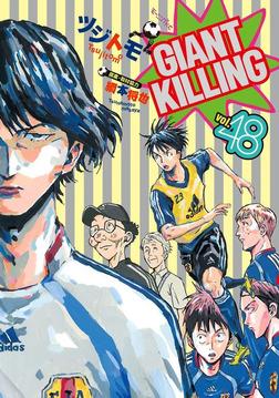 GIANT KILLING(48)-電子書籍