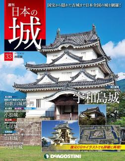 日本の城 改訂版 第33号-電子書籍