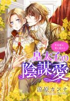 【電子オリジナル】皇太子の陰謀愛-男装姫は策に溺れる-【特典SS付】
