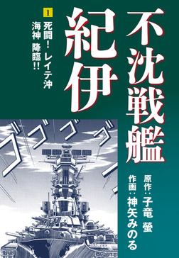 不沈戦艦紀伊 コミック版(1)-電子書籍