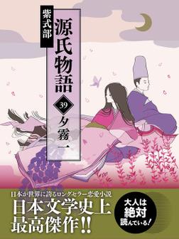 源氏物語 39 夕霧一-電子書籍