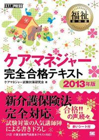 福祉教科書 ケアマネジャー完全合格テキスト 2013年版