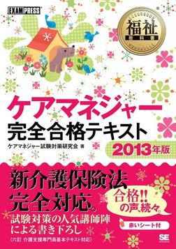 福祉教科書 ケアマネジャー完全合格テキスト 2013年版-電子書籍