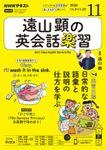 NHKラジオ 遠山顕の英会話楽習 2020年11月号
