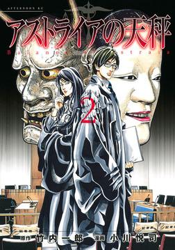 アストライアの天秤(2)-電子書籍
