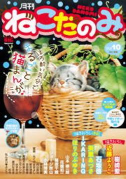 月刊ねこだのみ vol.10(2016年9月23日発売)-電子書籍