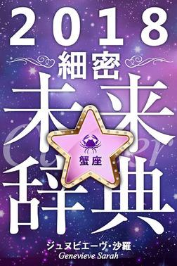 2018年占星術☆細密未来辞典蟹座-電子書籍